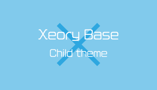 【Xeory Base】初心者向け!FTPソフトを使用せずに子テーマを作る方法